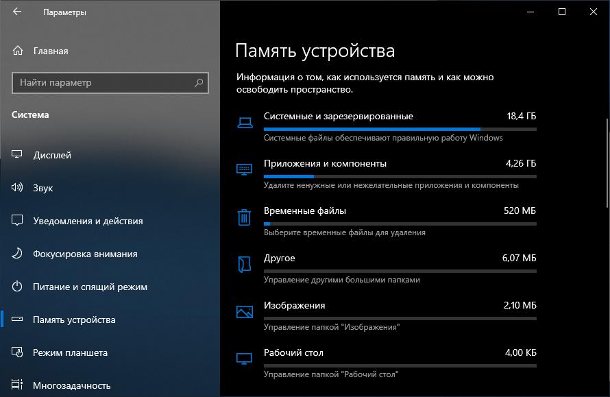 Просмотр использования памяти на диске в Windows 10