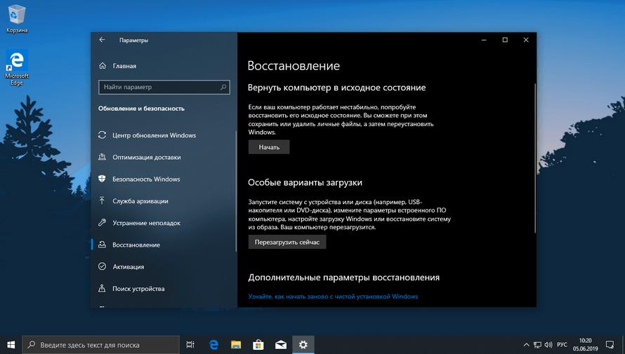 Вернуть Windows 10 в исходное состояние