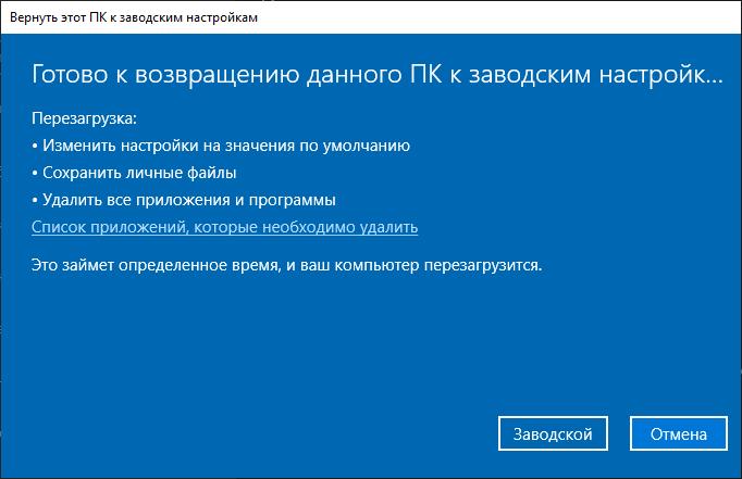 Возвращение Windows 10 к заводским настройкам