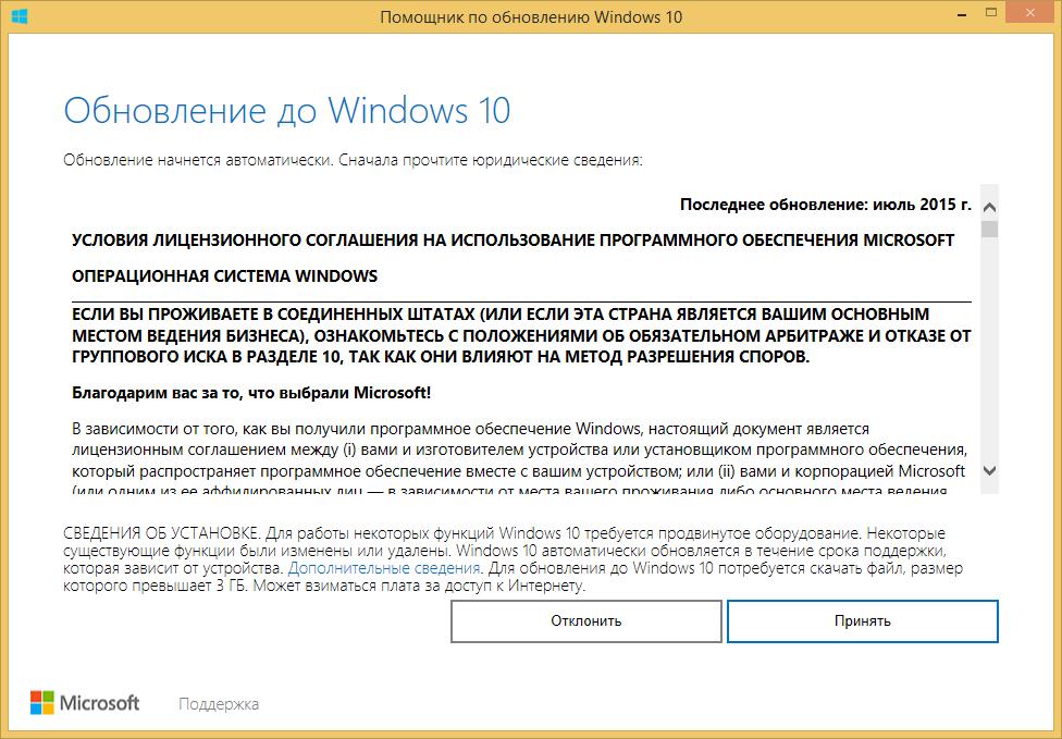 Согласие с лицензионным соглашением