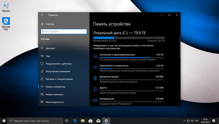 Использование памяти в Windows 10