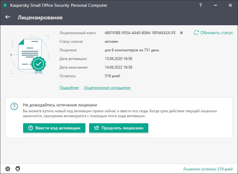 Лицензирование Kaspersky Small Office Security